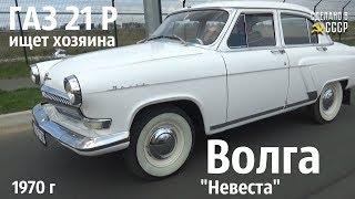 ГАЗ 21 Р ищет НОВОГО хозяина! Волга ''Невеста''