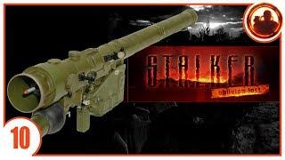 СЕКРЕТНОЕ ОРУЖИЕ ДОЛГА. S.T.A.L.K.E.R. Oblivion Lost Remake 10