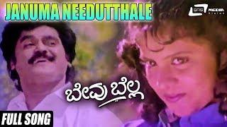 januma-needutthale-bevu-bella-kannada-rajyotsava-song-jaggesh-raagini