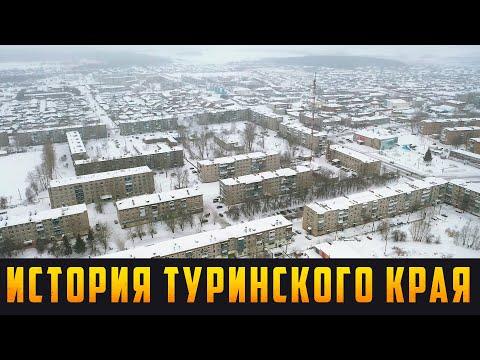 ИСТОРИЯ ТУРИНСКОГО КРАЯ Выпуск 31.12.19