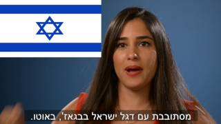 הישראליות - מירי רגב