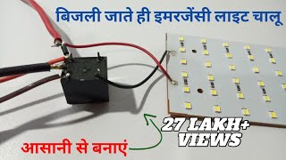 How to Make Automatic Emergency Light for Power Cut - Easy life hacks