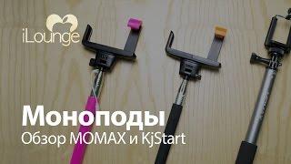 Обзор моноподов: MOMAX и KjStar
