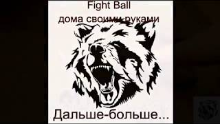 Fight Ball дома своими руками. Боксёрское снаряжение. Спорт. Бой с тенью. Спарринг.