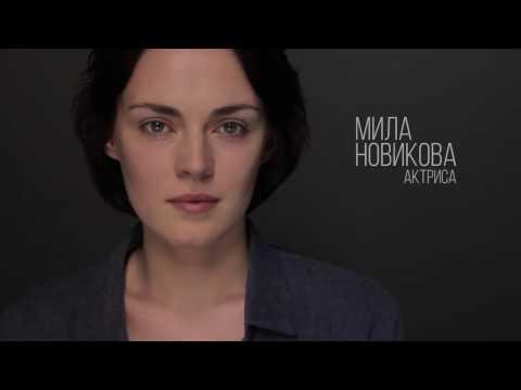 Мила Новикова актерская визитка
