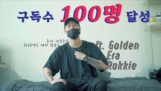 구독자 100명 달성 ft. Golden Era Shout out