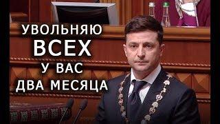 Зеленский на Инаугурации Распустил верховную раду и все Правительство Украины Видео