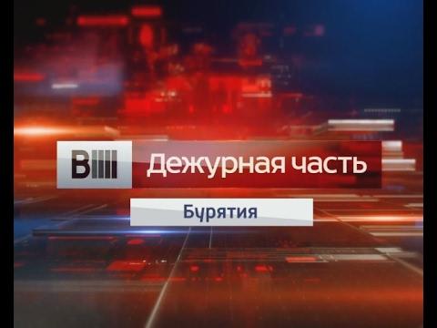 Вести-Бурятия. Дежурная часть. Эфир 18.02.2017