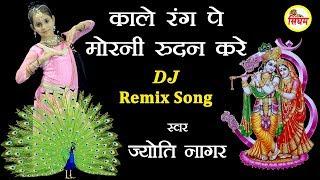 DJ Remix काले रंग पे मोरनी रुदन करे - Jyoti Nagar - Superhit Radha Krishan Bhajan - Singham Bhakti