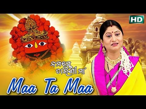 MAA TA MAA ମା' ତ ମା' || Album- Namaste Tarini Maa || Namita Agrawal || SARTHAK MUSIC