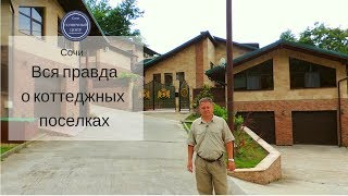 Обзор коттеджных поселков в Сочи|Купить дом в Сочи|Солнечный центр|8 800 302 9550
