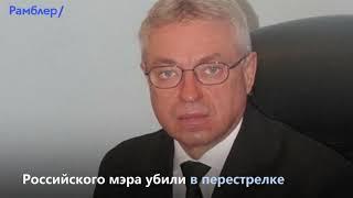 Главные новости сегодня 01.11.2019 - Рамблер: Последние новости дня в России и мире |  Шоу бизнес