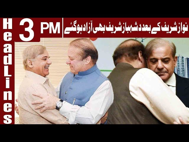 LHC Orders Removal of Shehbaz's Name From ECL | Headlines 3 PM | 26 March 2019 | Express News