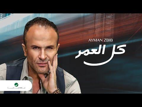 Ayman Zbib ... Kel El Omer | أيمن زبيب ... كل العمر