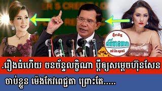 Hot News,chorn chan leakhena complains  Meng Keo Pichenda to prime minister Hun Sen