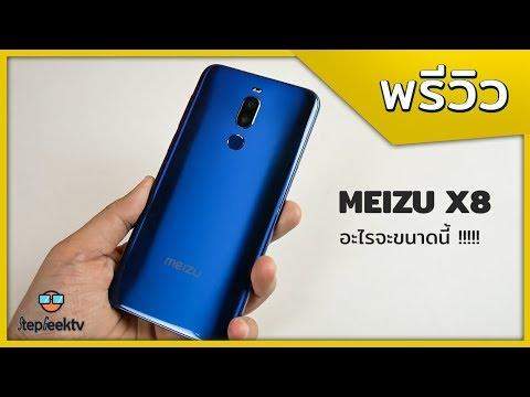 พรีวิว Meizu X8 7990 บาท ตายทั้งแผ่นดิน - วันที่ 11 Dec 2018