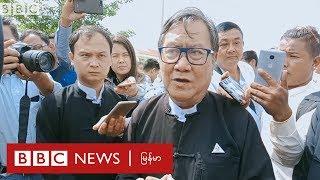 ဗစ္တိုးရီးယားအမႈ ပထမဆံုးရံုးခ်ိန္း ဘာေတြ ထူးျခားလဲ BBC News ျမန္မာ / Видео