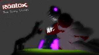 Roblox : Thai Scary Stories #10 เ...