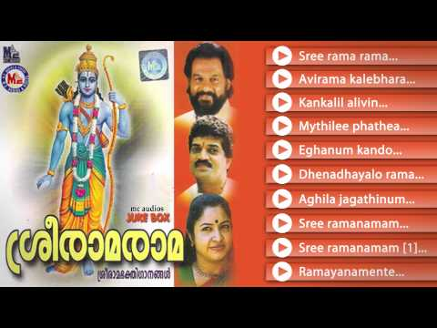 ശ്രീരാമ രാമ | SREERAMA RAMA | Hindu Devotional Songs Malayalam | Sreeraman Songs