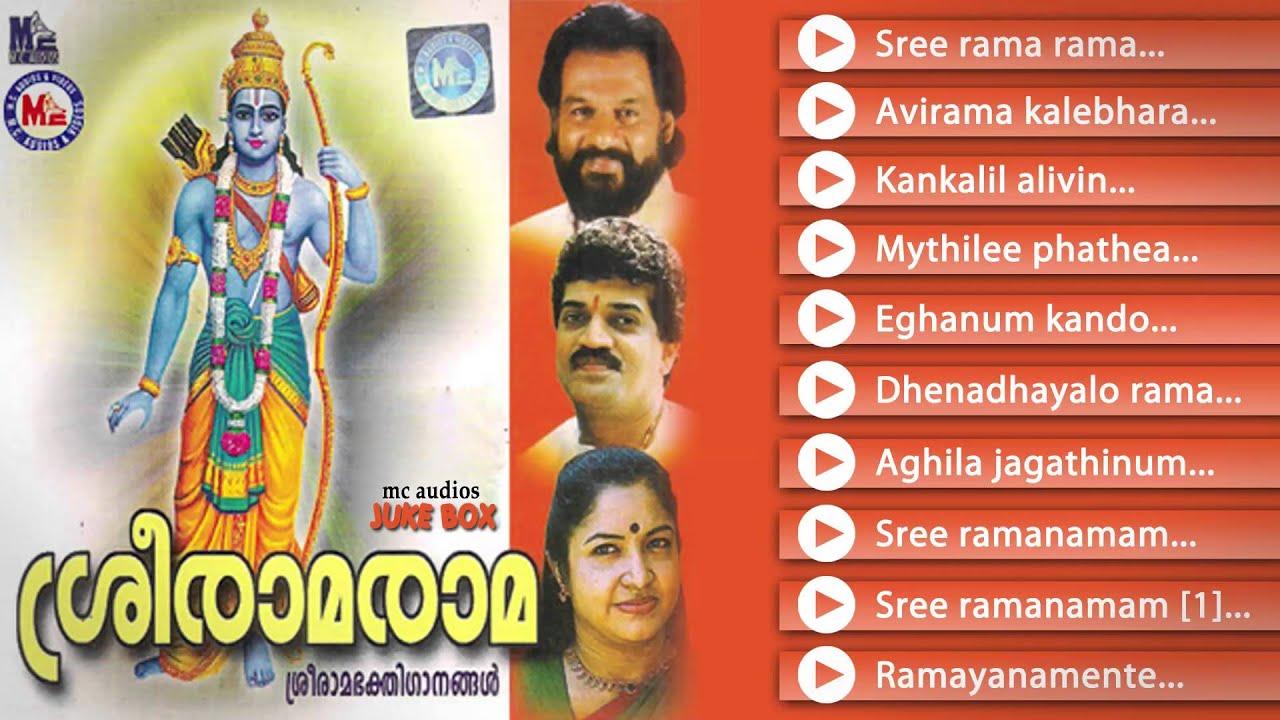 ശ്രീരാമ രാമ | SREERAMA RAMA | Hindu Devotional Songs Malayalam | Sreeraman Songs
