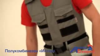 видео Спецодежда Авангард