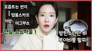 [쇼핑하울] 방탄소년단 뷔 루이비통 팔찌✌겨울 쇼핑하울…