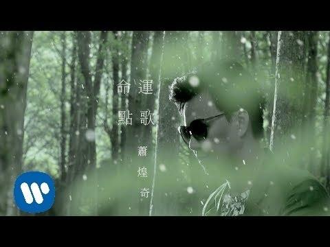 蕭煌奇 Ricky Xiao - 命運點歌 Destiny Calling (華納official 高畫質 HD 官方完整版MV)