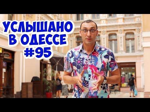 Лучший одесский юмор, шутки, фразы и выражения. Услышано в Одессе! #95