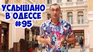 Лучший одесский юмор шутки фразы и выражения Услышано в Одессе 95