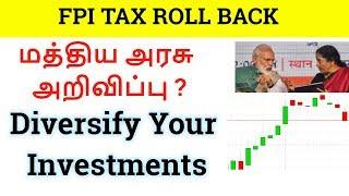 மத்திய அரசு அறிவிப்பு ?  FPI TAX ROLL BACK ? | Tamil Share | Intraday Tamil Tips