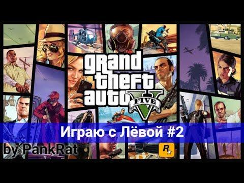 By PankRat - GTA 5 ► Играю с Лёвой #2