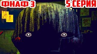 ФАНТОМ МАРИОНЕТКА - АНИМАТРОНИКИ ФНАФ 3 ПРОХОЖДЕНИЕ / 5 СЕРИЯ / Five Nights at Freddy's 3