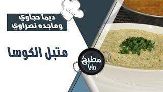 متبل الكوسا - ديما حجاوي وماجده نصراوي
