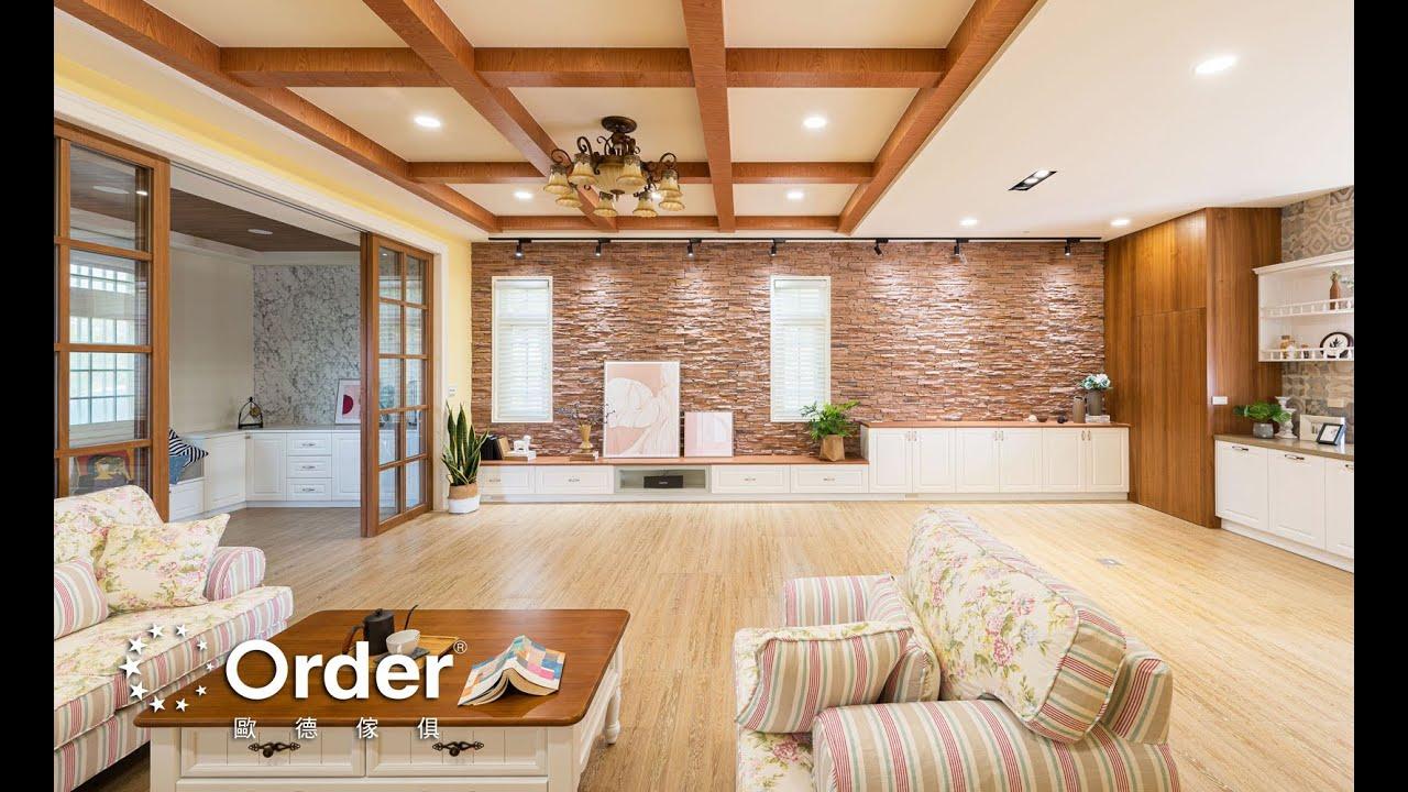 自地自建退休宅!築起 61 坪自然慢活鄉村住所   室內設計   裝潢設計   Order 歐德系統傢俱 - YouTube