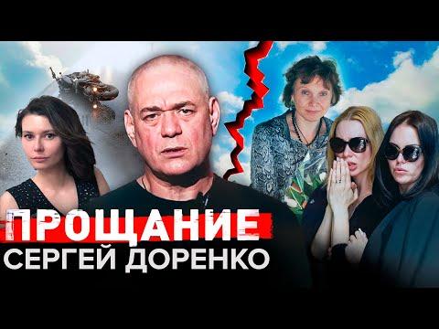 Сергей Доренко. Прощание @Центральное Телевидение