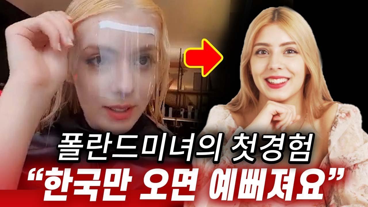 폴란드 미녀가 한국에서 처음 가보고 반한 장소?