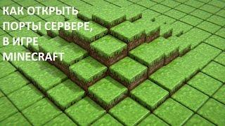 Как открыть порты на сервере в Minecraft