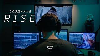 "Создание ""RISE"" | League of Legends – ЧМ-2018"
