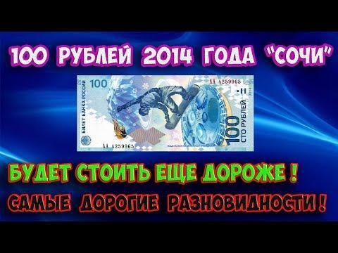 """Приобретайте 100 рублевые купюры """"Сочи"""" пока они дешевые! Стоимость их разновидностей по сериям."""