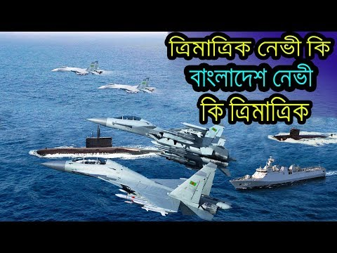 Bangladesh Navy Will RULE Bay of Bengal: A Growing Three-Dimensional Naval Force