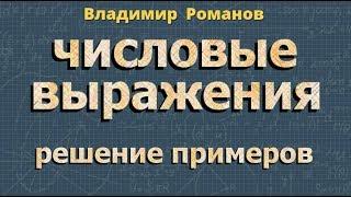 АЛГЕБРА числовые выражения РЕШЕНИЕ ПРИМЕРОВ 7 класс