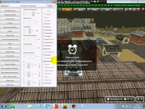 Чит на танки онлайн-----Hesoolver 2.5.1