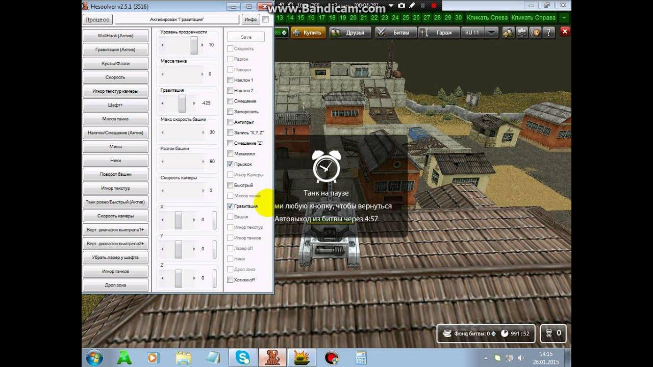 firehack v2 чит на танки онлайн