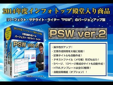 【PSW ver.2】紹介動画 ver.4