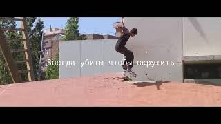 $uicideBoy$ – Tony Hawk Pro Skater 4