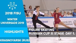 Figure Skating Russian Cup III stage  day 1 test | event | 29th Winter Universiade Krasnoyarsk 2019
