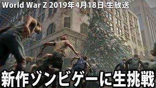 ヤバイ量のゾンビが襲ってくる新作ゲームに生挑戦 【World War Z 生放送 2019年4月18日】