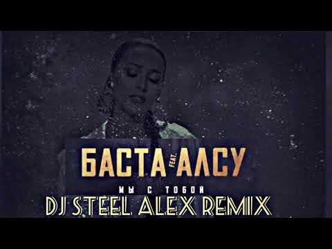 Баста Feat  Алсу - Мы с тобой (Dj Steel Alex Remix)