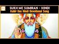 Download kabir Amruthavani | Sukh Me Sumiran Spiritual Hindi Songs | Bhakti MP3 song and Music Video