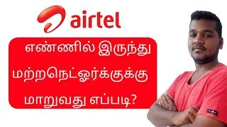 How to change airtel to another Network (தமிழில்) thumbnail